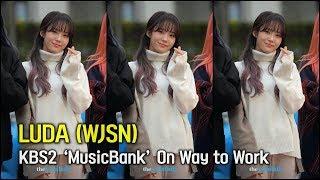 우주소녀(WJSN) 루다 포커스 11월 22일 뮤직뱅크 리허설 출근길 [WD영상]