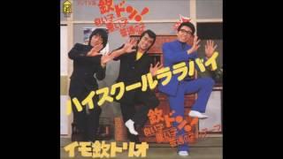 イモ欽トリオ - ハイスクールララバイ (1981)