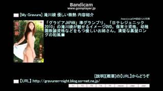[My Gravure] 滝川綾 優しい微熱 内容紹介 【URL】 http://gravuren-nig...