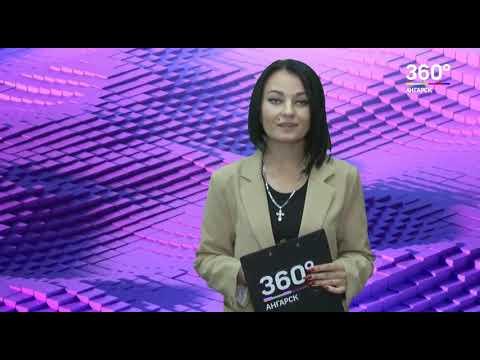 """Новости """"360 Ангарск"""" выпуск от 02 08 2019"""