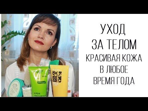 Уход за телом осенью и зимой / Как сделать кожу красивой / Nataly4you