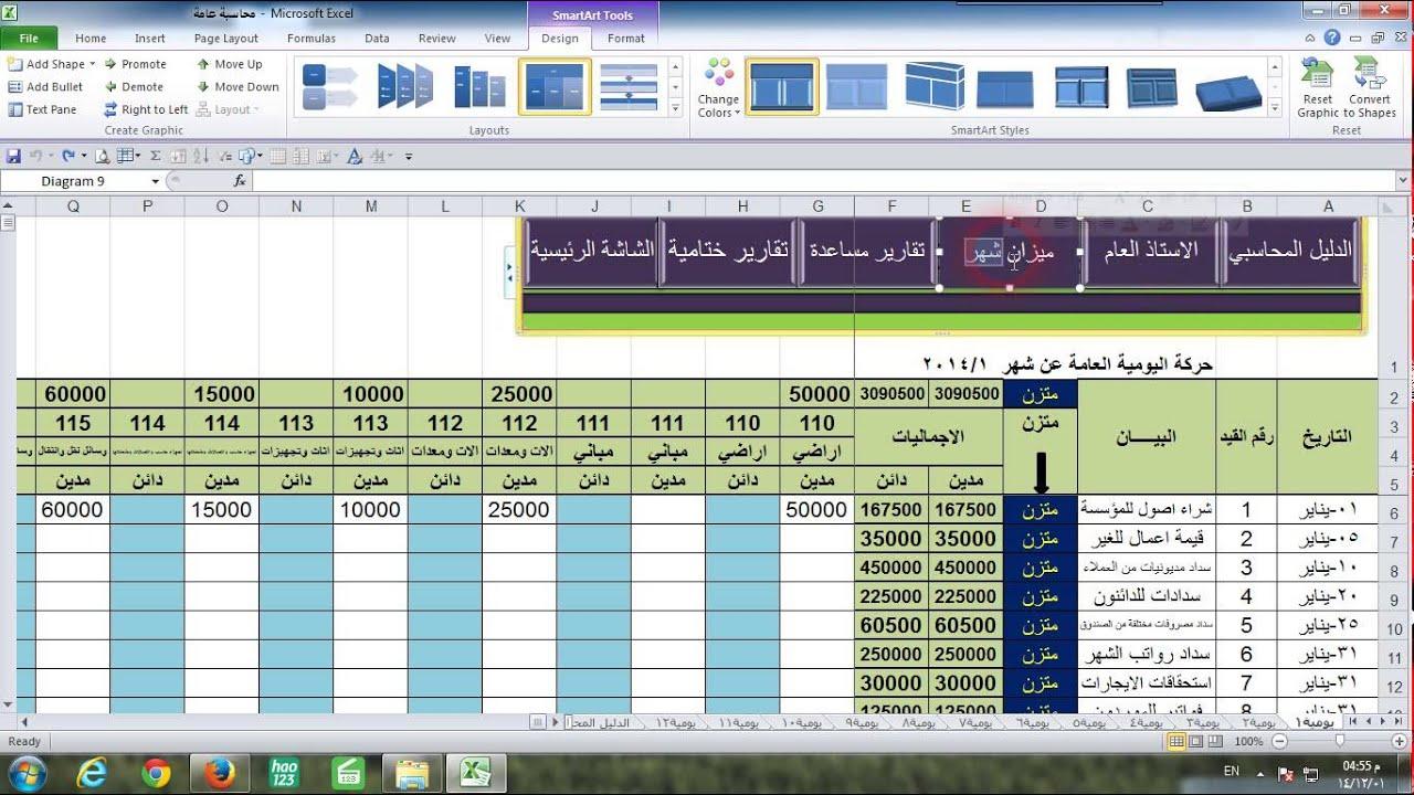 برنامج محاسبة للمكتبات مجانا