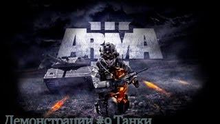 Прохождение ARMA 3 #9 Танки