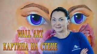 Глазастые ПИОНЫ/ Рисую картину на стене/Настенное искусство/Wall Art.