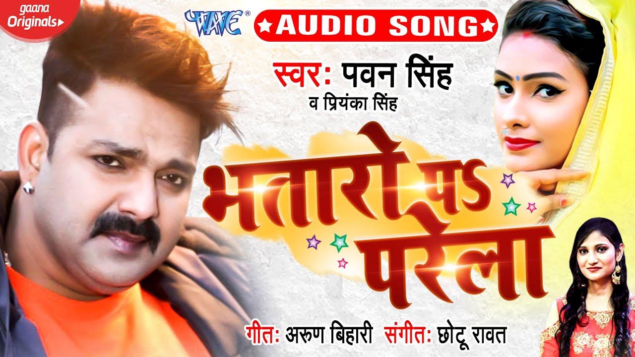 #Pawan Singh | भतारो प परेला | Priyanka Singh | Bhataro Pa Parela | Superhit Bhojpuri Song 2020