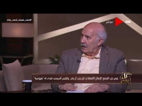 كل يوم - رئيس حزب التجمع:  الرئيس السيسي أعاد الاعتبار للصناعات التحويلية  - 23:57-2020 / 7 / 25