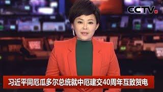 [中国新闻] 习近平同厄瓜多尔总统莫雷诺就中厄建交40周年互致贺电 | CCTV中文国际