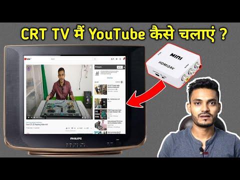 CRT TV ME YOUTUBE KAISE CHALAYE | HDMI 2 AV Converter Application