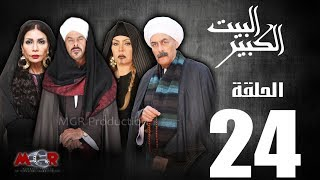 الحلقة الرابعة والعشرون 24 - مسلسل البيت الكبير|Episode 24 -Al-Beet Al-Kebeer