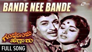 Bande Nee Bande | Gandondu Hennaru |  Dr.Rajkumar,Bharathi,Narasimharaju,Mynavathi