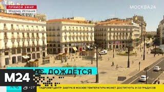 В Испании вновь вводят ограничения из-за пандемии коронавируса - Москва 24