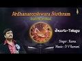 Ardhanareeshwara Stothram Wtih English Lyrics mp3