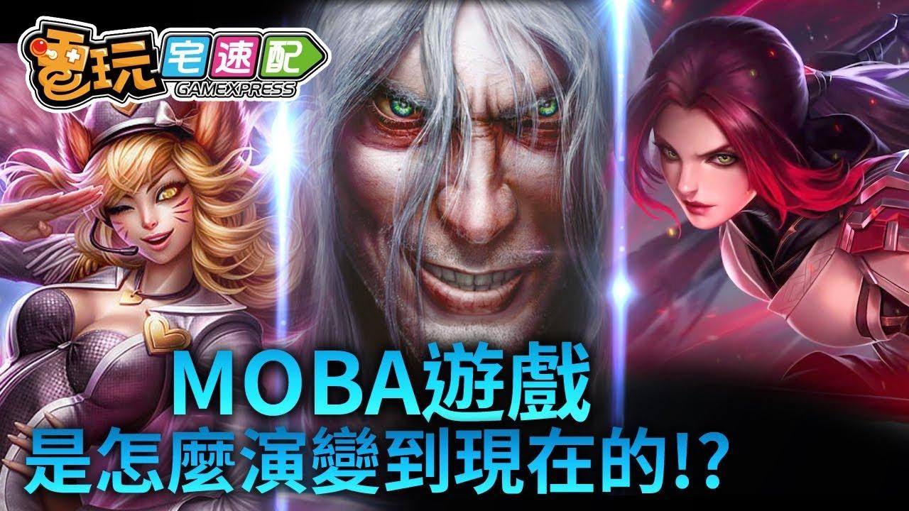 【你所不知道的電玩故事】臺灣MOBA遊戲演變史_電玩宅速配20181005 - YouTube