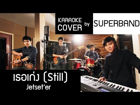 เธอเก่ง(Still) - Jetset'er Cover Karaoke by SUPERBAND