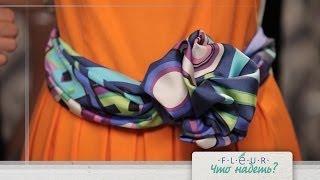 Что надеть? Модный шелковый платок!