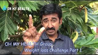 ഓ മൈ ഹെൽത്ത് Weight Loss challenge part 1