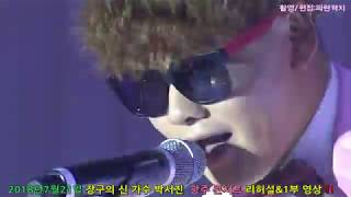 상남자 장구의신 가수 박 서진 광주 콘서트 리허설&1부 멋진영상^^