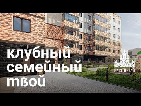 Клубный, семейный, твой — Дом на Федосеева от ГК «Расцветай»