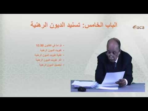 بالفديو: الدكتور محمد العطار  درس التحفيظ العقاري الباب الخامس والسادس