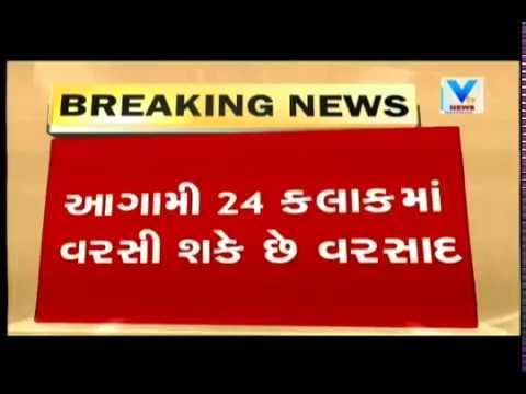 Monsoon 2017: IMD forecasts heavy rainfall for next 24 hours, South Gujarat on Alert  Vtv