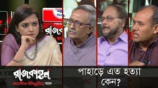 পাহাড়ে এত হত্যা কেন? || রাজকাহন || Rajkahon 2 || DBC NEWS 19/03/19