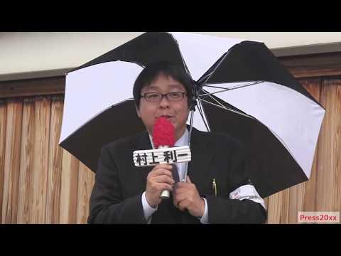 桜井誠・村上としかず【日本第一党】大阪府八尾市議会選挙戦!