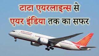 टाटा एयरलाइन्स से एयर इंडिया तक का सफर | How Tata Airlines Become AIR INDIA | Hindi