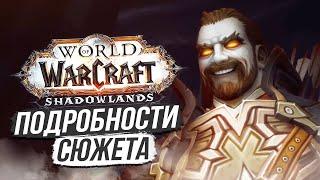 НАТАНОС, БВОНСАМДИ И АНДУИН — СПОЙЛЕРЫ СЮЖЕТА!  World of Warcraft