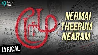 Nermai Theerum Nearam Lyric Video | Moodar Pilot Film | Karthik Sasidharan | Aarthi  | Damodharan