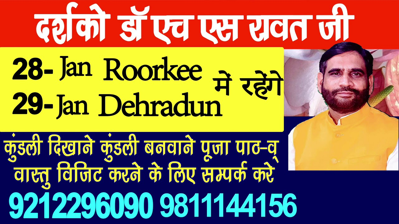 28 Jan Roorkee 29Jan Dehradun में रहेंगे contact for appointment 9212296090