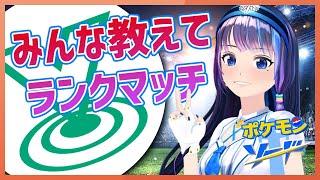 【ポケモン剣盾】ランクマッチみんな教えて…!!【ソードシールド】#葵の生放送