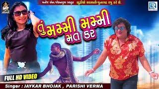 Tu Mummy Mummy Mat Kar   VIDEO SONG   New Dance Song   JAYKAR BHOJAK, PARISHI VERMA