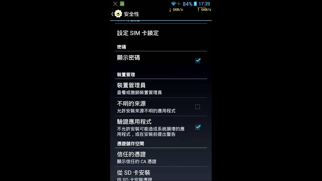 智慧型手機tip - 3.如何安裝apk程式(非從Play商店下載之app) - YouTube