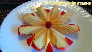 Как красиво нарезать яблоки! Украшения из фруктов! Карвинг яблок.