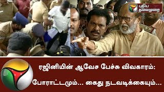 Protests at Rajini's residence against his angry shouting on reporter | #Sterlite #Rajinikanth