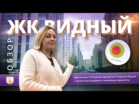 Обзор ЖК Видный в г. Тюмень! Смотрим демо-квартиру