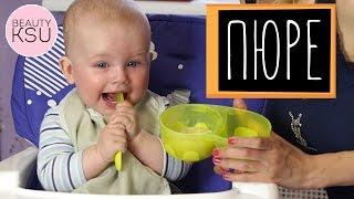 #Прикорм овощное пюре с кабачком, брокколи + мясо.  Воспитание и развитие детей с #beautyksu(Прикорм малышей обычно начинают с 6 месяцев. В этом видео предлагаю вам свой вариант пюре, которое я готовлю..., 2016-04-27T16:13:22.000Z)
