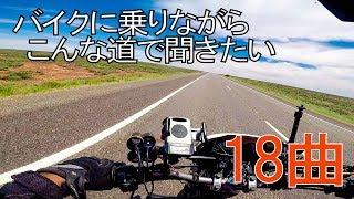 【映像付】バイクに乗りながら聞きたい18曲 公務員辞めて世界を旅してる僕が選ぶ最高にカッコイイ曲