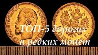 Рейтинг ТОП 5 самых редких и дорогих монет