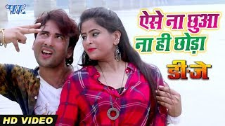 Aise Na Hi Chhuo Na Hi Chhedo - DJ - Rajnish Mishra, Kalpna - Bhojpuri Movie Songs 2020