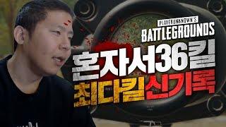 철구 혼자서 36킬!솔쿼드 한국 신기록 등극! 대한민국  최다킬 신기록!!