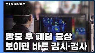 중국 방문 뒤 폐렴 증상 보이면 바로 감시·검사 대상 / YTN