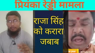 Gambar cover Raja singh exposed,priyanka reddy rape case,by imran alam