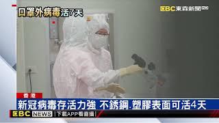 港大研究:病毒在口罩外層活「7天」 內層4天