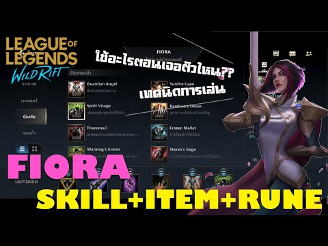 LOL Wild Rift : แนะนำสกิลและการออกของ Fiora เทพเจ้าของการ 1-1!!!