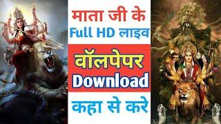 Mata Ke HD Wallpaper Kaha Se Download Karen / Durga Maa Live Wallpaper / 4D Maa Durga Live Wallpaper screenshot 5