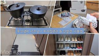 우리집 현관&신발장 사용법 / 무쇠냄비 시즈닝…