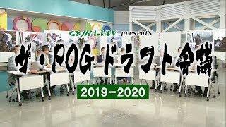 ザ・POGドラフト会議2019 2020  JRA VAN公式