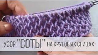 "Узор ""соты"" на круговых спицах"