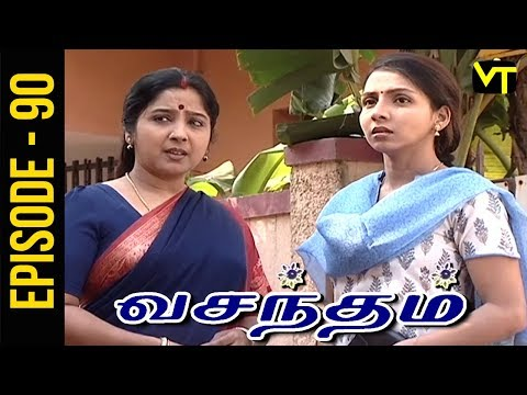 Vasantham Tamil Serial Episode 90 exclusively on Vision Time. Vasantham serial was aired by Sun TV in the year 2005. Actress Vijayalakshmi suited the main role of the serial. Vasantham Tamil Serial ft. Vagai Chandrasekhar, Delhi Ganesh, Vathsala Rajagopal, Shyam Ganesh, Vishwa, Durga and Priya in the lead roles. Subscribe to Vision Time - http://bit.ly/SubscribeVT  Story & screenplay : Devibala Lyrics: Pa Vijay Title Song : D Imman.  Singer: SPB Dialogues: Bala Suryan  Click here to Watch :   Kalasam: https://www.youtube.com/playlist?list=PLKrQXcb2YJU097x60nl4osYp1hB4kYJ-7  Thangam: https://www.youtube.com/playlist?list=PLKrQXcb2YJU3_Dm5GtlScXBPqc2pmX3Q5  Thiyagam:  https://www.youtube.com/playlist?list=PLKrQXcb2YJU3QSiSiTVOQ-lI4hDr2TQBl  Rajakumari: https://www.youtube.com/playlist?list=PLKrQXcb2YJU3iijZXtnzeMvAjRVkdMrAR   For More Updates:- Like us on Facebook:- https://www.facebook.com/visiontimeindia Subscribe - http://bit.ly/SubscribeVT